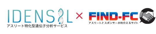 アスリート向け遺伝子分析サービス『イデンシル』取扱店募集|Find-FC×東京メールサービス